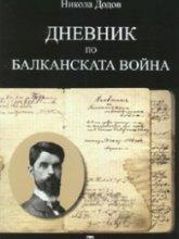 Дневник по Балканската война. Никола Додов