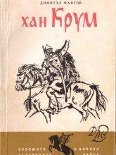 Хан Крум - Димитър Мантов