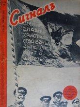 """сп. """"Сигналъ"""" - юли 1943, кн. 2"""
