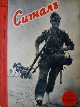 """сп. """"Сигналъ"""" - ноември 1942, кн. 1"""