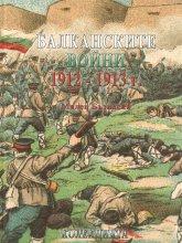 Балканските войни 1912-1913 - албум