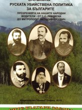Руската убийствена политика за българите