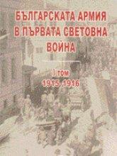 Българската армия в Първата световна война - том I, II