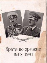 """Братя по оръжие - Борис III и Адолф Хитлер"""