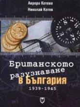 Британското разузнаване в България 1939-1945 г.