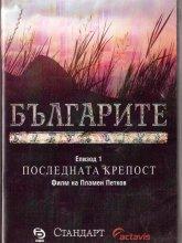 Българите - Последната крепост (епизод 1)