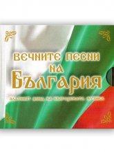 Вечните песни на България - 2 диска