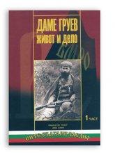Даме Груев - живот и дело (комплект от 2 тома)