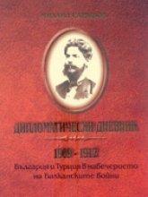 Дипломатически дневник (1909-1912). Михаил Сарафов