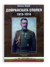 Дойранската епопея 1915 - 1918
