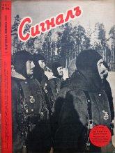 """сп. """"Сигналъ"""" - март 1943, кн. 1"""