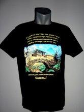 Копривщица - тениска