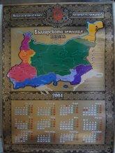 Календар,Царство България,запасни офицери,Сан Стефано