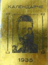Календарче с Христо Ботев за 1935 г.