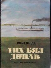 Тих бял Дунав - детска книжка