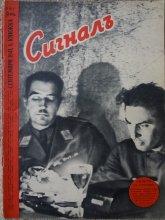 """сп. """"Сигналъ"""" - септември 1941, кн. 17"""