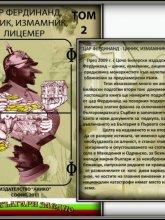 Цар Фердинанд, циник, измамник, лицемер - книга 1