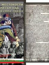 Гръцките жестокости и варваризъм над Българите 1912 -1923 г.