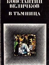 В тъмницата - Константин Величков