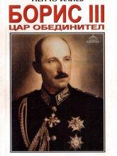 """Борис 3 цар """"Обединител"""""""