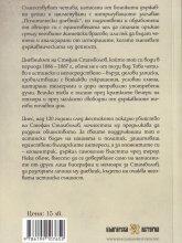 Западнотракийските Българи - 1914 г.