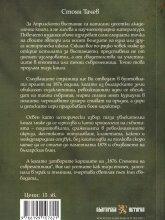 Картичка ВСВ - пропаганда