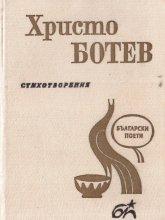 Шуми Марица - първият Български национален химн