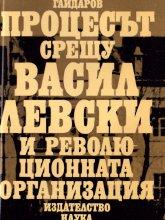 Процесът срещу Васил Левски - Никола Гайдаров