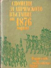 Априлското въстание в 1876 г.
