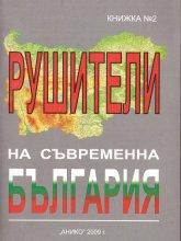 Рушители на съвременна България - брошура 2