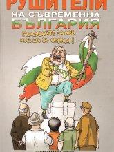 Рушители на съвременна България