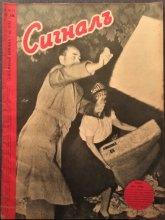 """сп. """"Сигналъ"""" - септември 1943, кн. 17"""