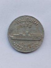 Радецки 1876 - значка