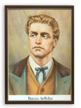Васил Левски - портрет # 8