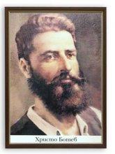 Христо Ботев - портрет # 4