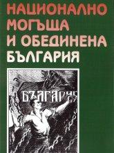 Национално могъща и обединена България