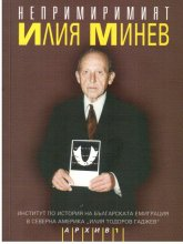 Непримиримият Илия Минев