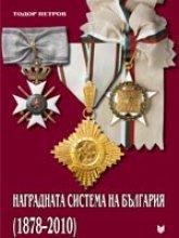 Наградната система на България (1878-2010)