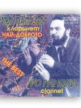 Иво Папазов – кларинет най-доброто