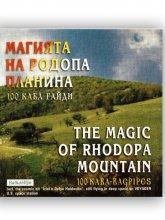 Магията на Родопа планина # 1