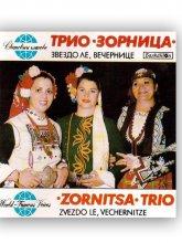 """Трио """"Зорница"""" – Звездо ле,  вечернице"""