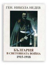 България в световната война