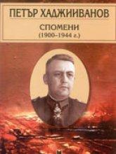 Петър Хаджииванов. Спомени