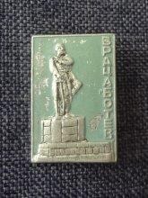 Паметник на Христо Ботев - значка