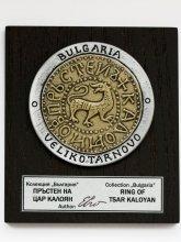 Печатът на император Иваница (цар Калоян)