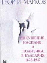 Покушения, насилие и политика в България
