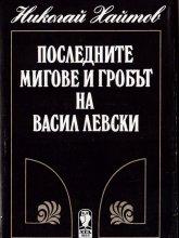 Последните мигове и гробът на Васил Левски - Николай Хайтов