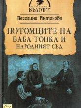 Потомците на баба тонка и Народният съд - Веселина Антонова