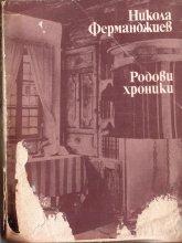 Родови хроники - Никола Ферманджиев