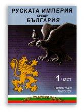 Руската империя срещу България - комплект от 3 тома